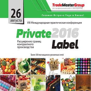 PRIVATE LABEL-2016: Расширение границ контрактного производства