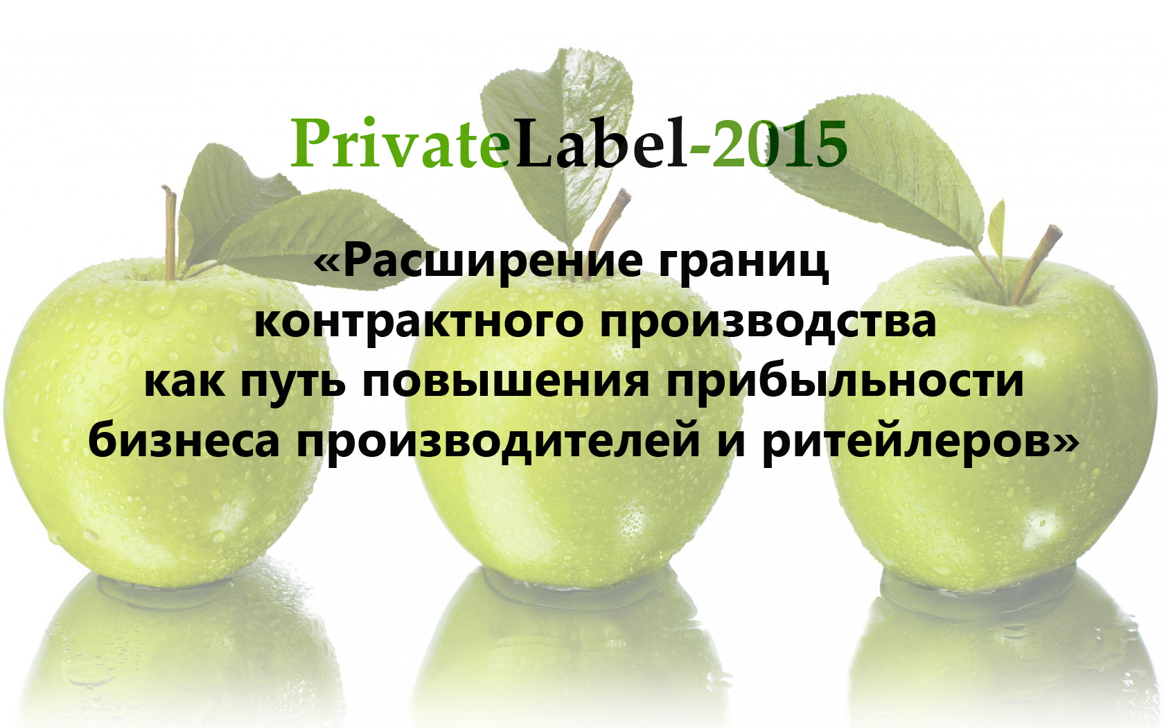 PrivateLabel - 2015:  Расширение границ контрактного производства